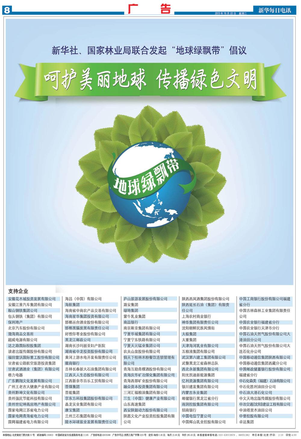 """融众响应""""地球绿飘带""""公益倡议活动"""